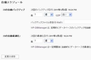WP-DBManagerOption