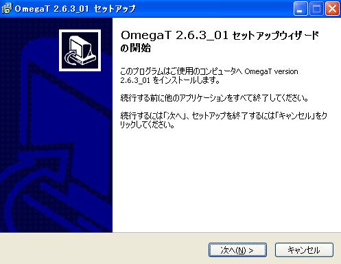 OmegaT2