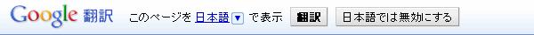 chrome_googletranslate1