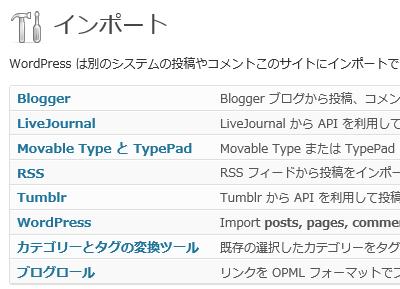 Import-WordPress2
