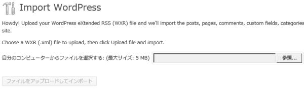 Import-WordPress3