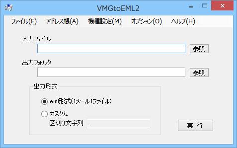 VMGtoEML2