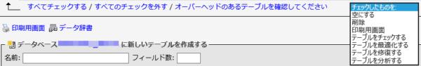 phpmyadmin-optimize2