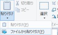 ペイント「ファイルから貼り付け」