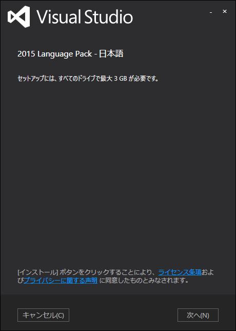 visualstudio日本語パックインストール
